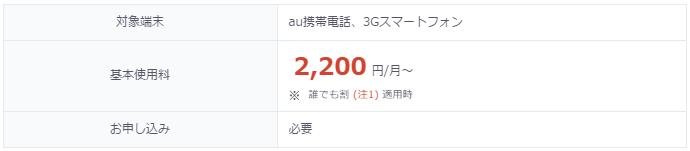 au カケホ(ケータイ)